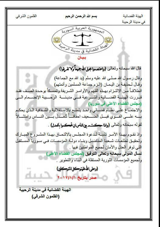 الهيئة القضائية في الرحيبة بالقلمون الشرقي تعلن انضمامها إلى مجلس القضاء الأعلى في سوريا