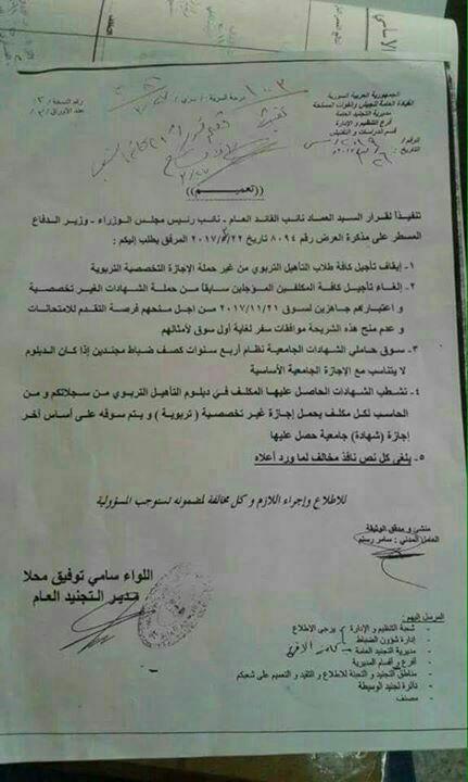 حكومة النظام تصدر قراراً بمنع تأجيل طلاب دبلوم التأهيل التربوي وسوقهم إلى الخدمة العسكرية