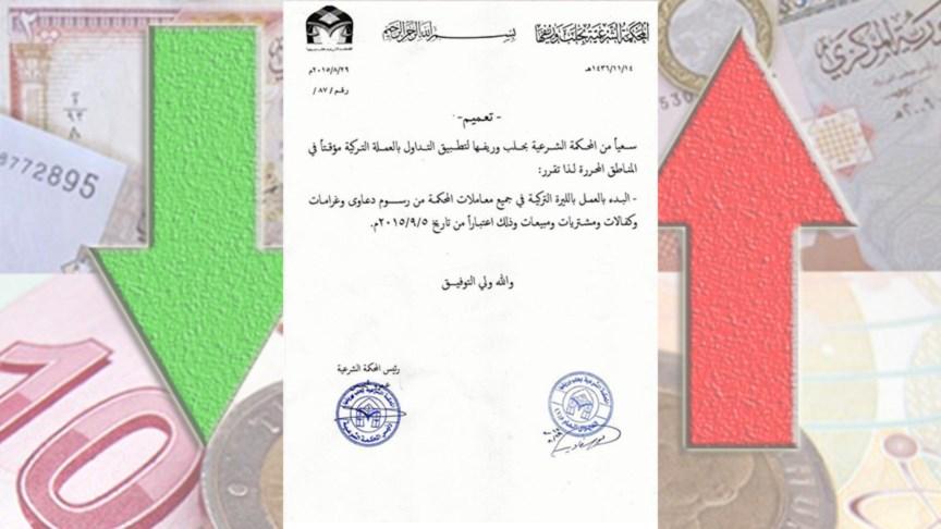 المحكمة الشرعية في حلب تعلن رسميًا بدء تعاملها بالليرة التركية