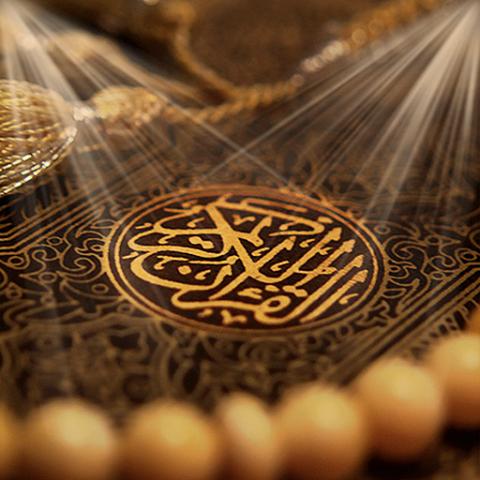 مصالحة مع القرآن الكريم