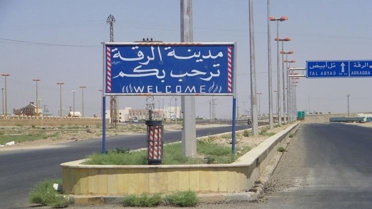 الرقة ما بعد داعش