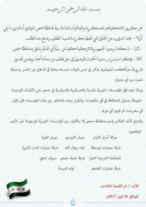 القوى الثورية في حمص: لا يحق لأحد التفاوض باسم المحافظة دون تكليف منا