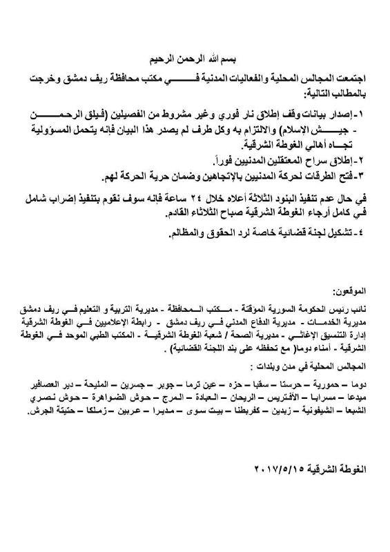 الفعاليات المدنية في الغوطة تطالب بوقف الاقتتال بين الفصائل خلال 24 ساعة... وإلا؟