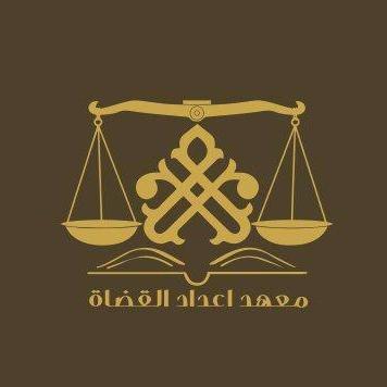 مجلة قضاة الشام: العدد الأول
