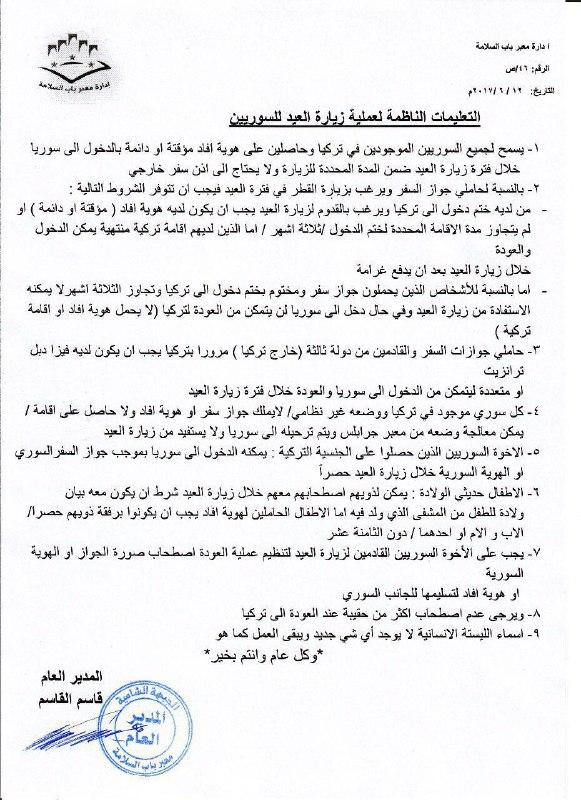 معبر باب السلامة يوضح آلية دخول السوريين إلى سوريا بموجب إجازة العيد