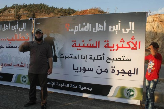 حملات شعبية لإيقاف الهجرة من سوريا