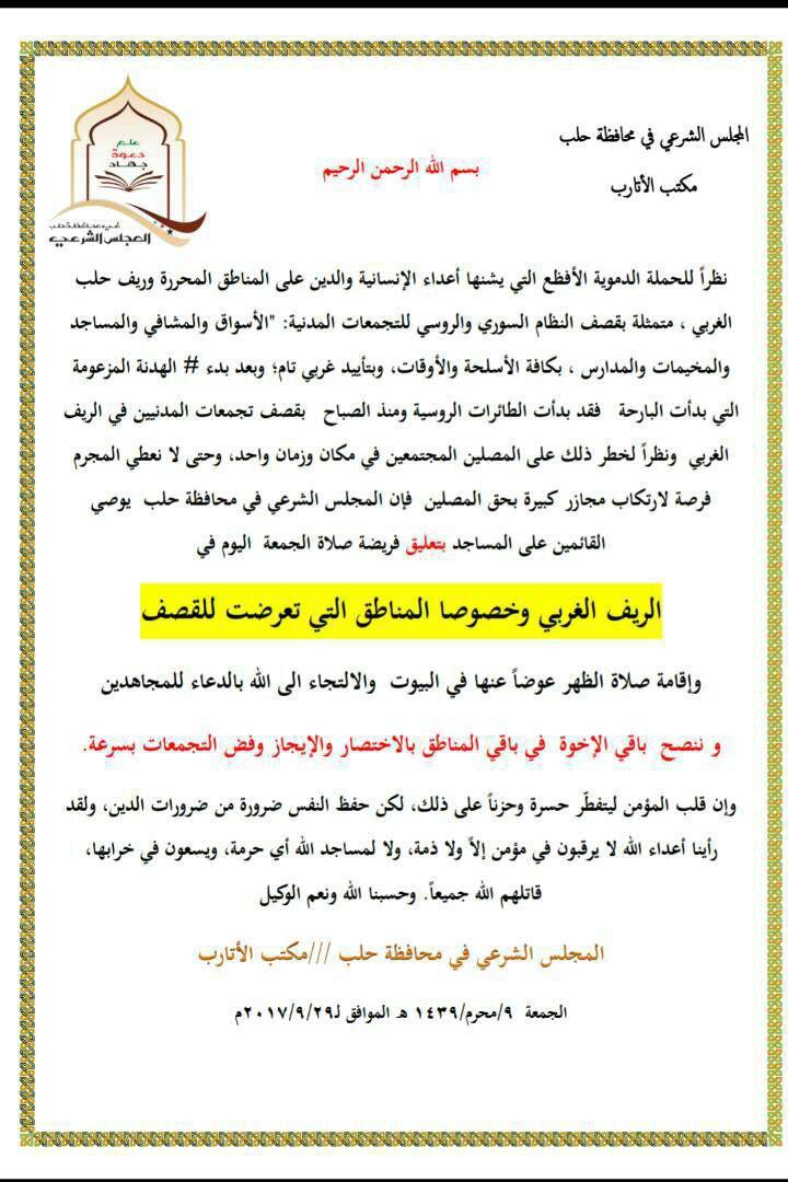 لاصلاة جمعة في الشمال السوري