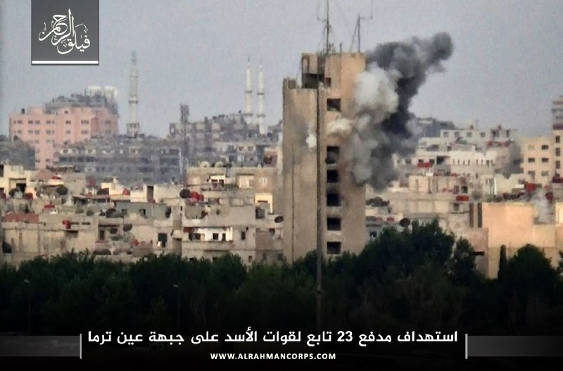 خسائر لقوات النظام على جبهة عين ترما في الغوطة الشرقية