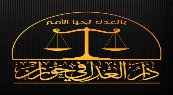 بيان محكمة دار العدل بحوران حول قضية لواء شهداء اليرموك