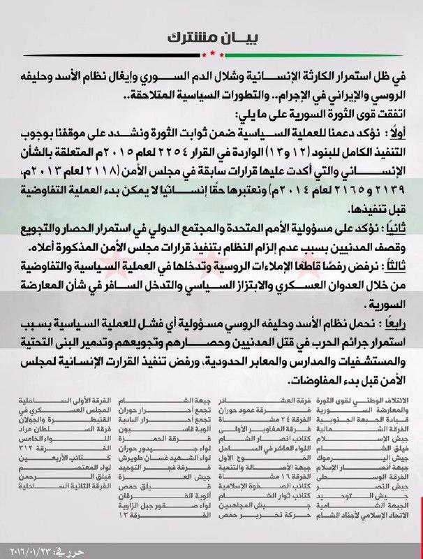 القوى العسكرية والسياسية السورية تصدر بياناً تبين فيه موقفها من العملية السياسية