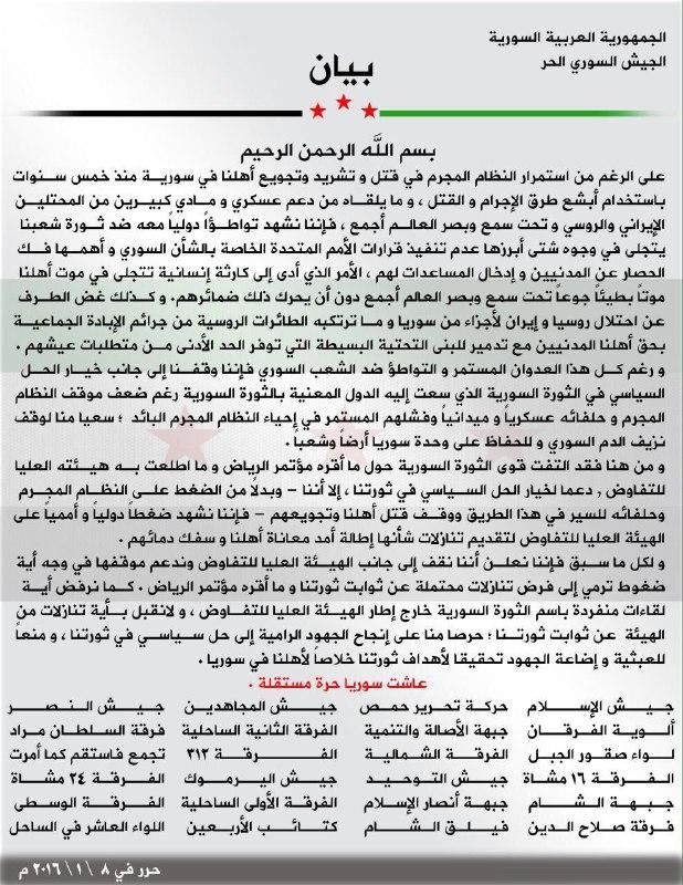 كبرى الفصائل العسكرية في سوريا تعلن التفافها حول مقررات مؤتمر الرياض والهيئة العليا للتفاوض