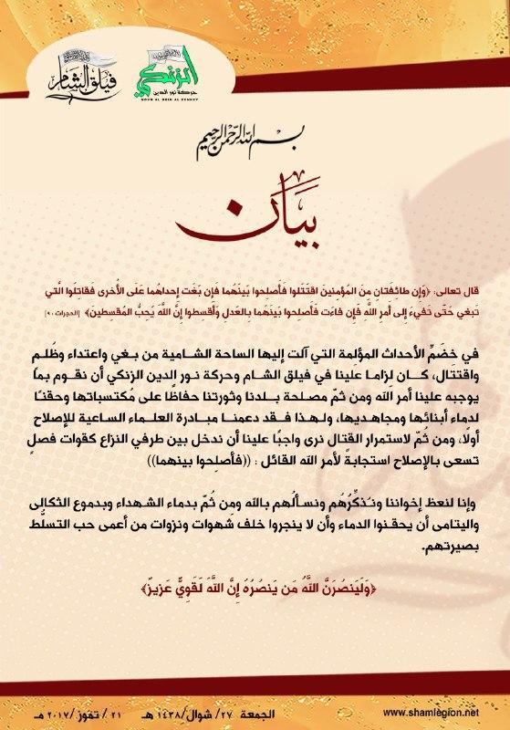 فيلق الشام والزنكي يدخلان الاقتتال بين أحرار الشام وهيئة تحرير الشام كـ