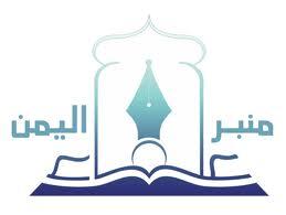 فتْوى علماء اليمن بوجوبِ نُصْرةِ إخوانِنا في سُوريّة