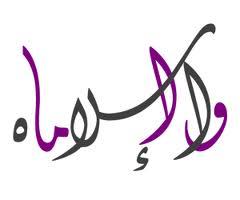 وا إسلاماه