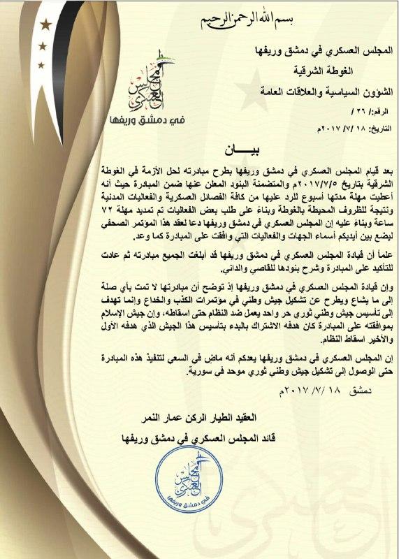 المجلس العسكري لدمشق وريفها: سنكشف عن أسماء من وافقوا على المبادرة في مؤتمر صحفي