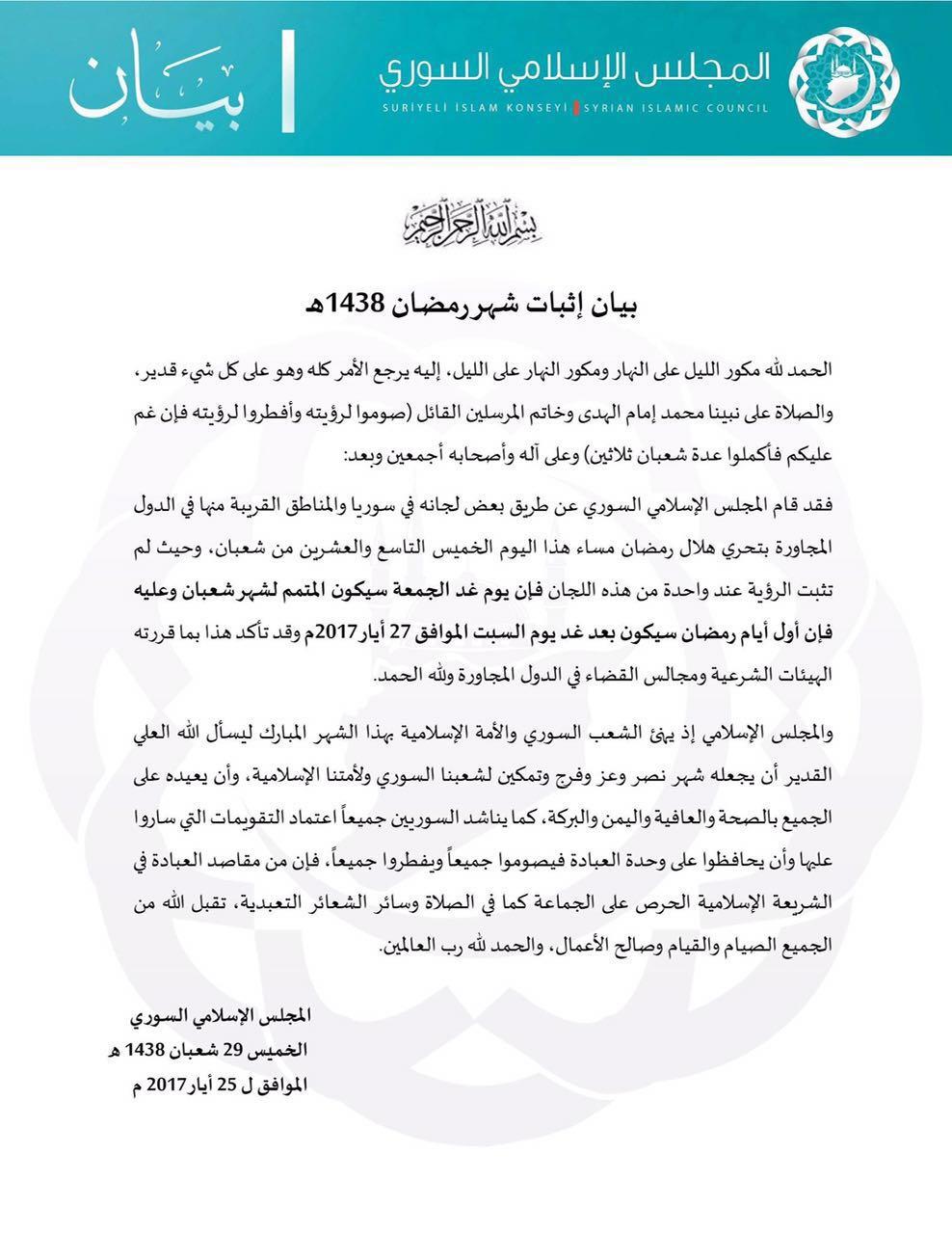 المجلس الإسلامي السوري يعلن يوم السبت أول أيام شهر رمضان المبارك