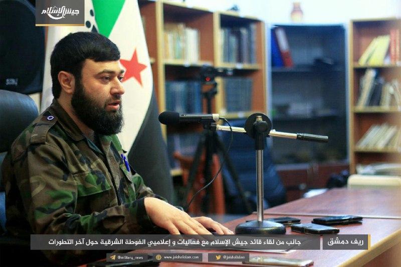 قائد جيش الإسلام: فيلق الرحمن فصيل ثوري، ومشكلتنا مع جبهة النصرة فقط