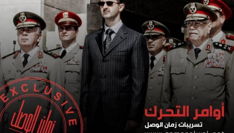 بالتفاصيل.. 15 أمر تحرك عسكري تكشف ضخامة القوات التي حشدها بشار لسحق ثورة السوريين