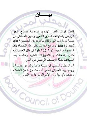 المجلس لمدينة دوما المحلي