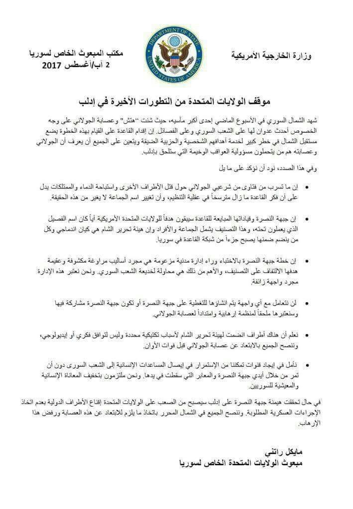 الخارجية الأمريكية تحذر من عمل عسكري ضد إدلب في حال سيطرة