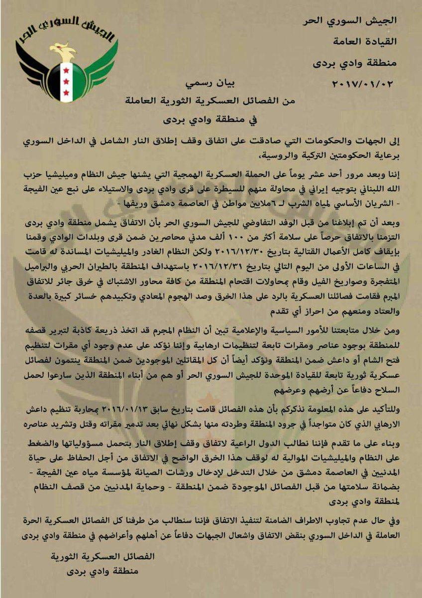 الإنذار الأخير: ثوار وادي بردى يطالبون بقية الفصائل بإشعال الجبهات
