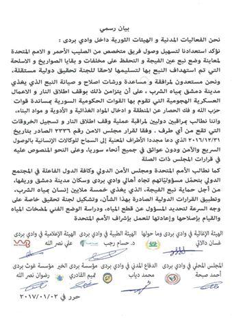 القوى الثورية في وادي بردى تطالب بإدخال مراقبين دوليين إلى عين الفيجة
