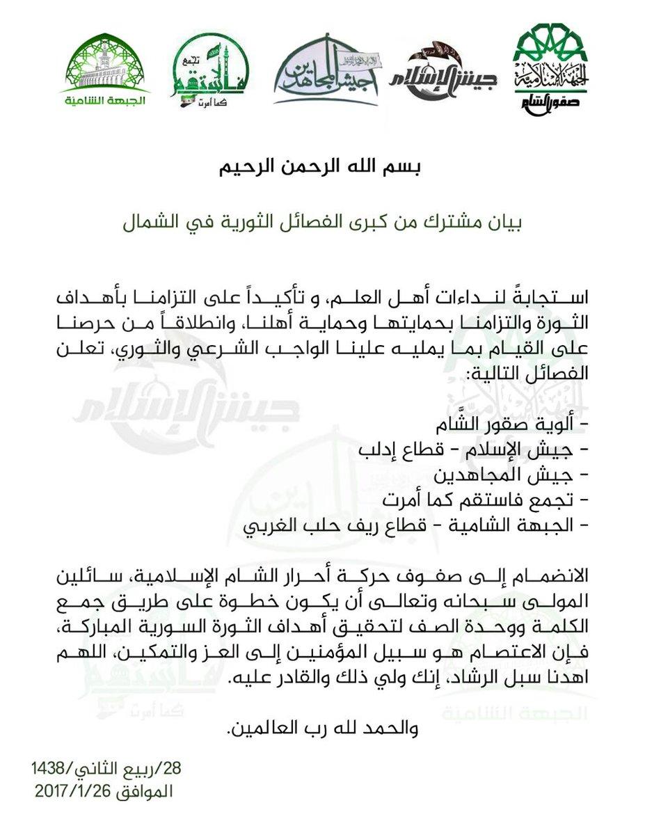 استجابة لنداءات أهل العلم.. كبرى فصائل الشمال السوري تعلن انضمامها إلى أحرار الشام