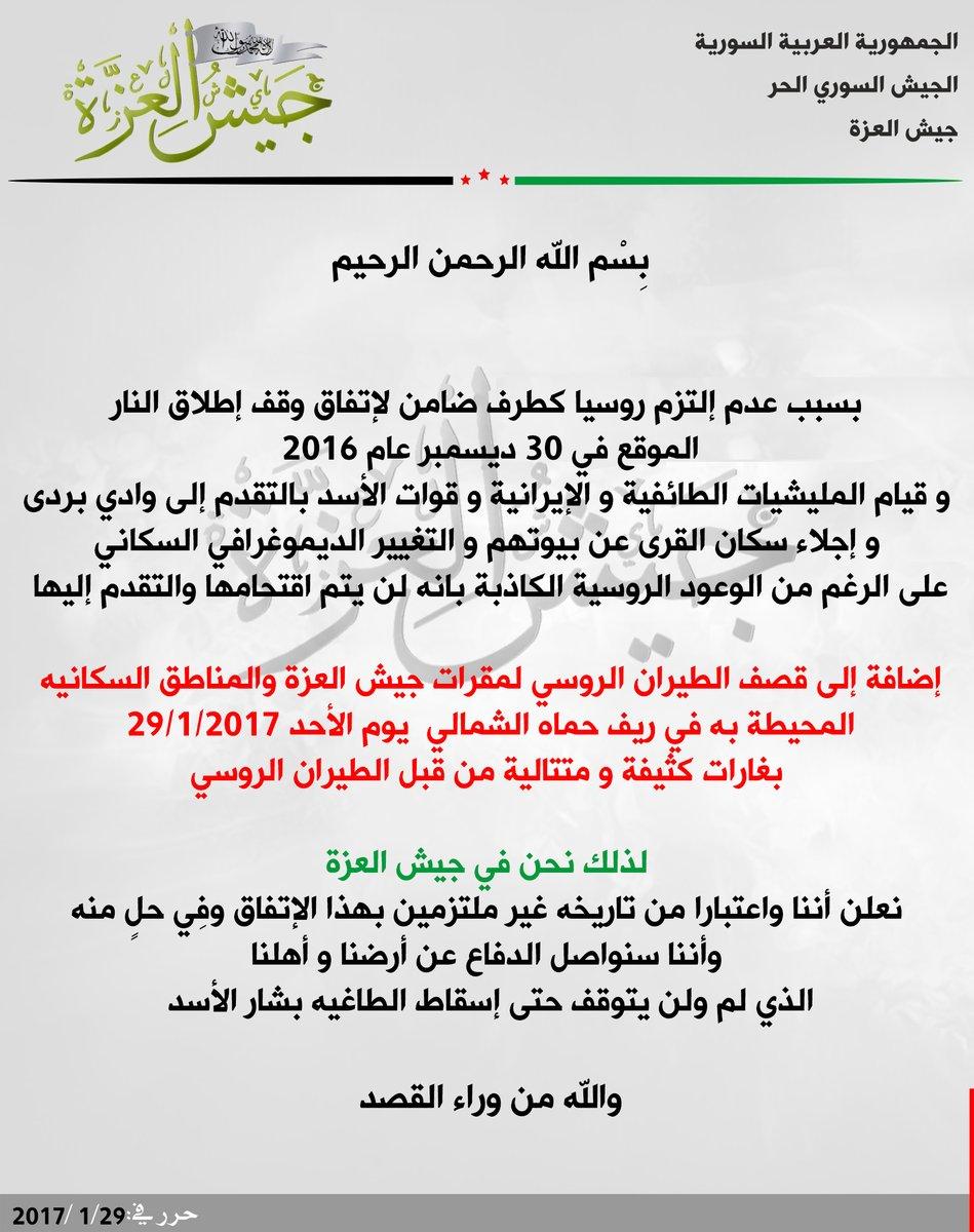 جيش العزة: لم نعد ملزمين بوقف إطلاق النار وسنواصل استهداف قوات الأسد
