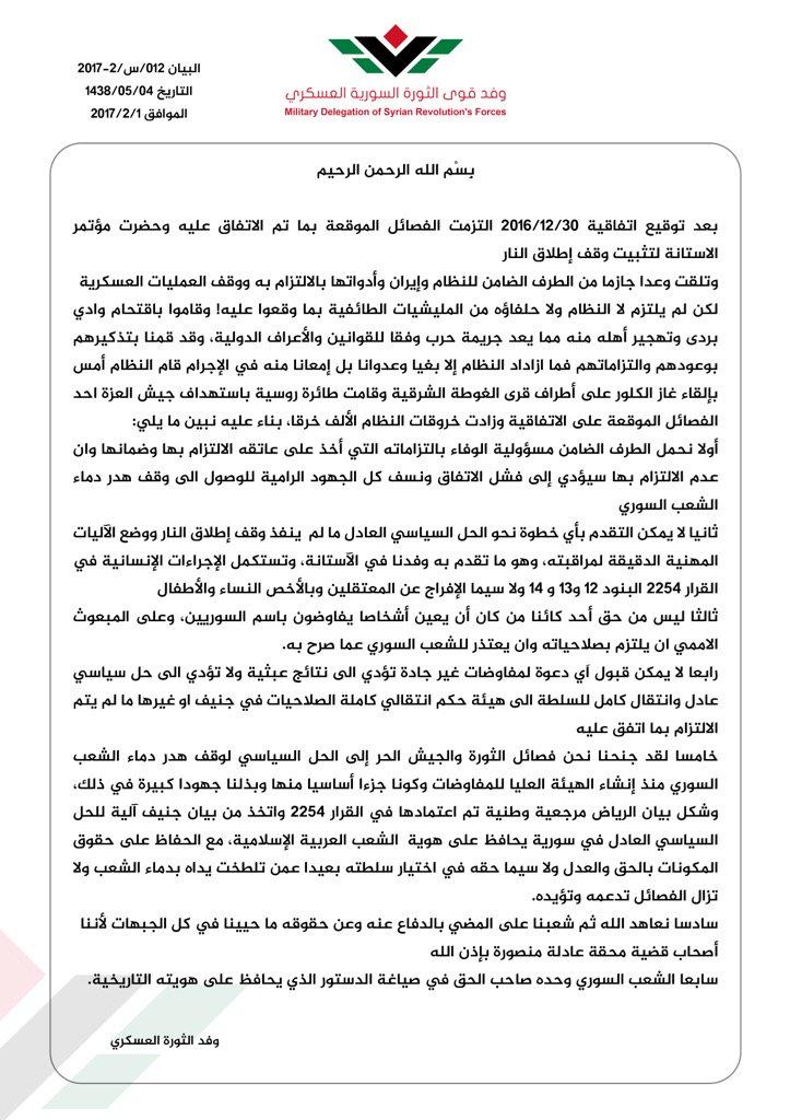 الوفد العسكري للثورة: لن نشارك بأي مفاوضات ما لم ينفَّذ وقف إطلاق النار