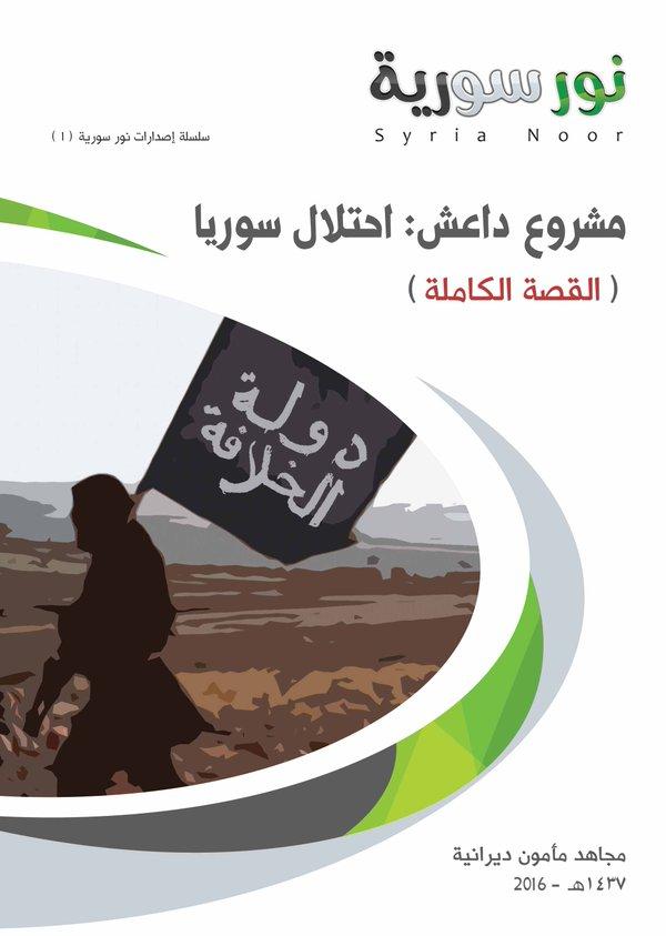 سلسلة إصدارات نور سورية (1): مشروع داعش احتلال سوريا (القصة الكاملة)