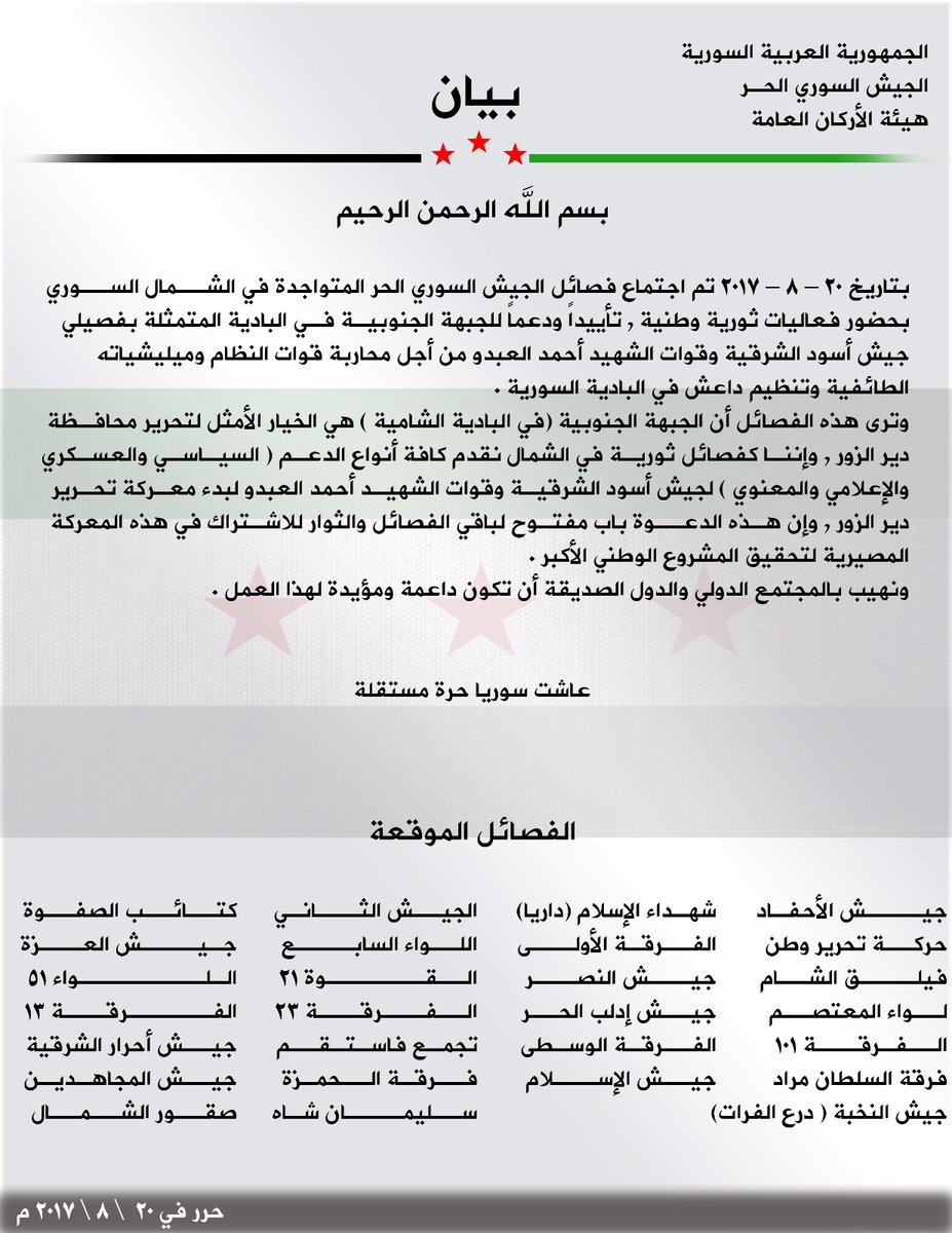 فصائل الشمال السوري تعلن دعم الجبهة الجنوبية في إطلاق معركة تحرير دير الزور