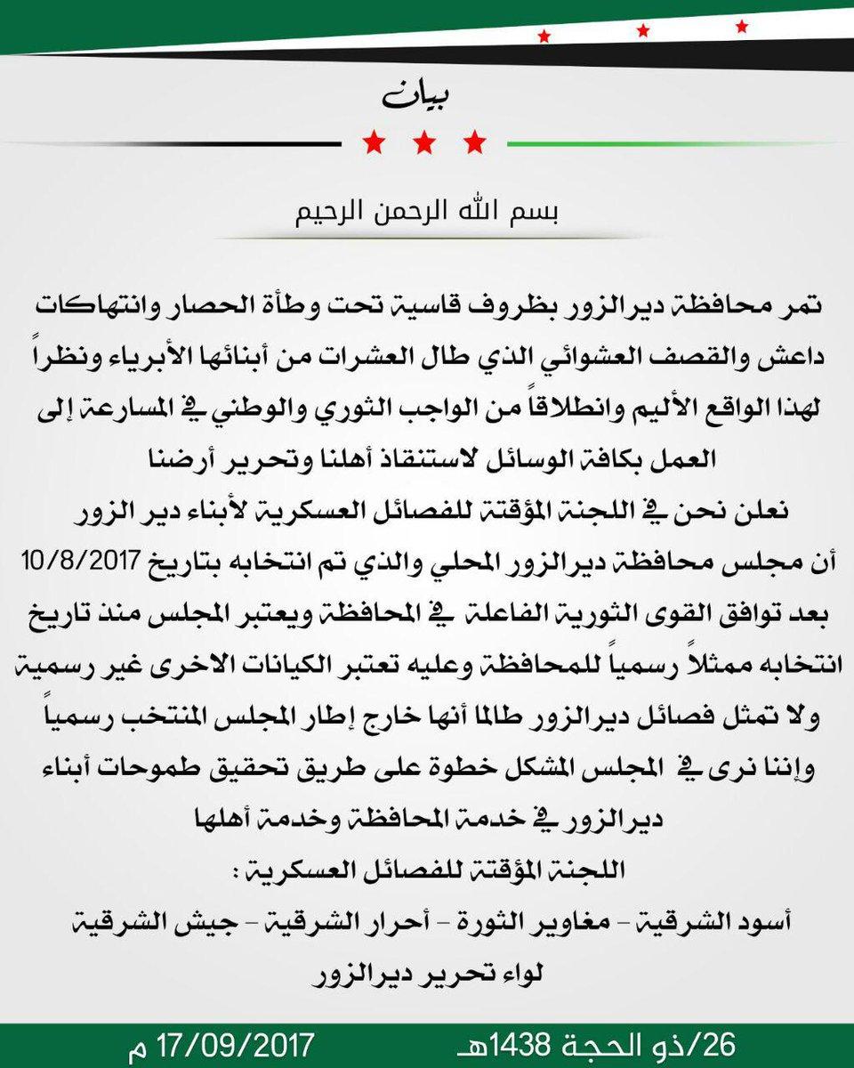 فصائل دير الزور: مجلس دير الزور المحلي هو الممثل الرسمي لأبناء المحافظة