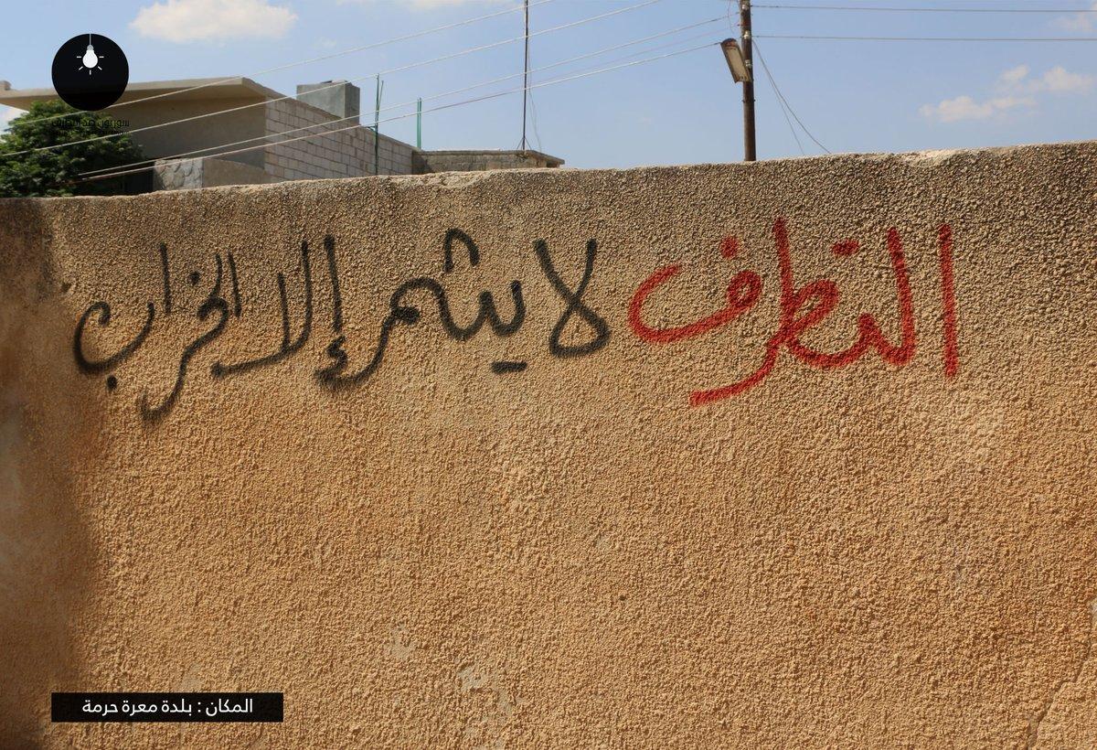 (سوريون ضد التطرف).. حملة إعلامية في إدلب للتحذير من فكر