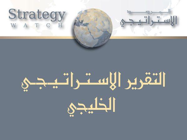 التقرير الاستراتيجي الخليجي (34)