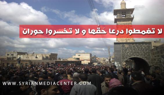 لثورة 18 آذار ربّ عظيم وهم الضالّون