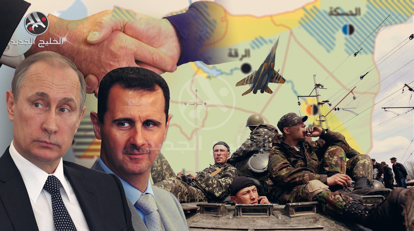 «سورية الروسية» هل تختلف عن «سورية الأسد» ؟