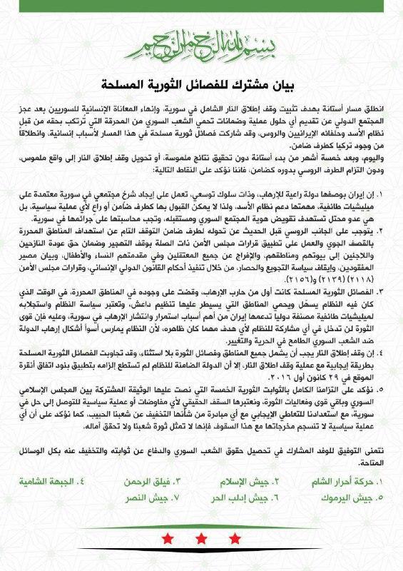 الفصائل الثورية: الثوابت السورية الخمسة هي أساس أي عملية سياسية في سوريا