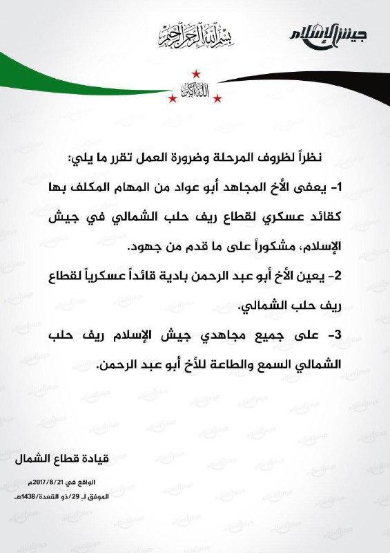 جيش الإسلام يعيّن قائداً عسكرياً جديداً لقطاع ريف حلب الشمالي