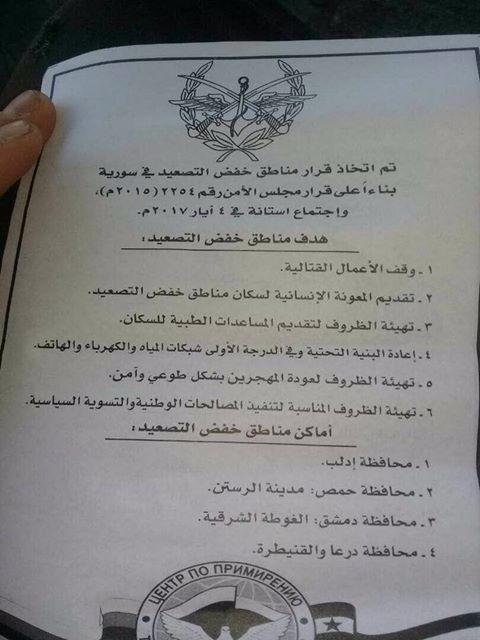 شاهد ماذا وزعت الشرطة العسكرية الروسية على المدنيين في ريف درعا