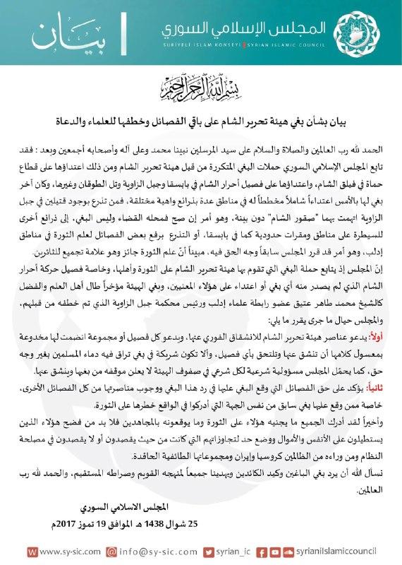 المجلس الإسلامي السوري يدعو عناصر