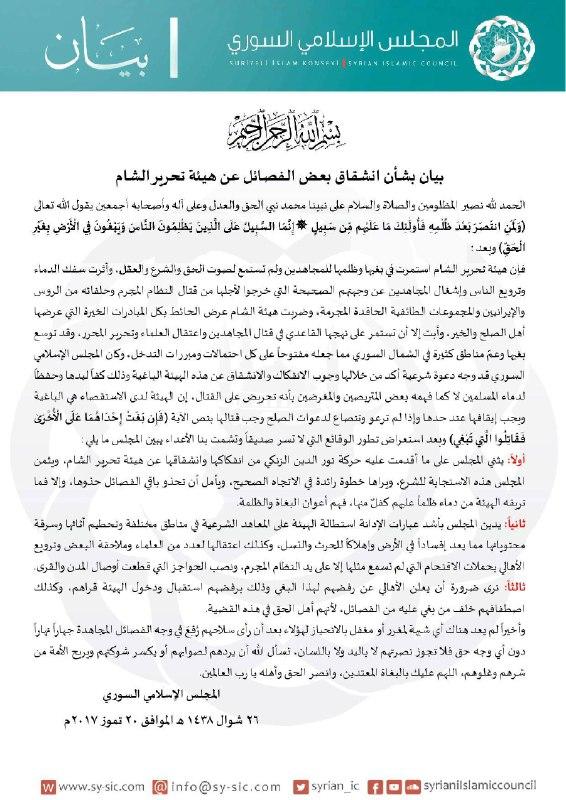 المجلس الإسلامي السوري: انشقاق الزنكي عن الهيئة، خطوة رائدة في الاتجاه الصحيح