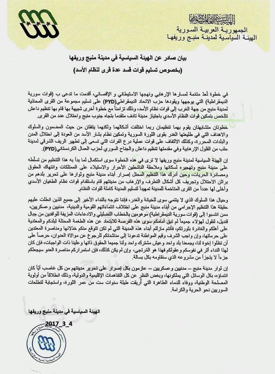 الهيئة السياسية في منبج تؤكد عزمها على تحرير المدنية من مليشيات