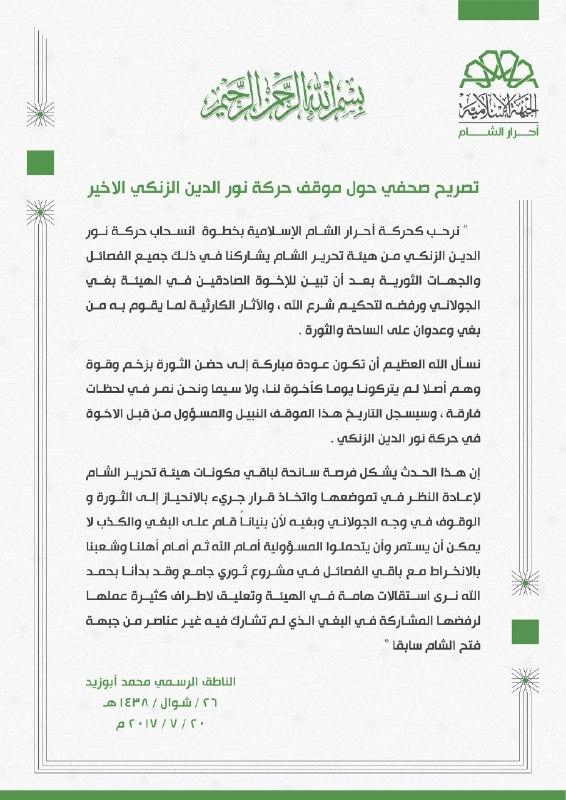 أحرار الشام ترحب بانشقاق الزنكي وتدعو بقية مكونات تحرير الشام إلى اتخاذ موقف مماثل