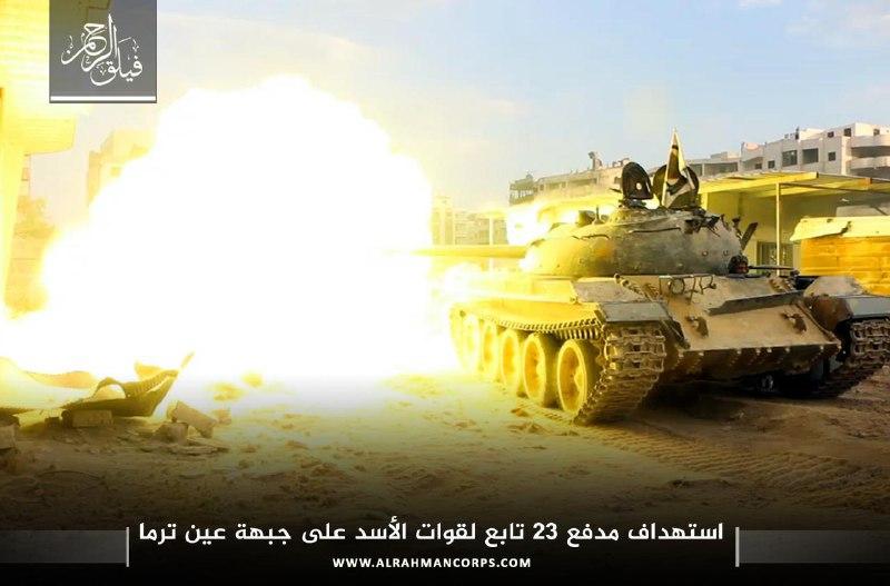 خسائر كبيرة لقوات النظام على جبهة عين ترما.. تدمير وعطب 6 آليات عسكرية منذ الصباح