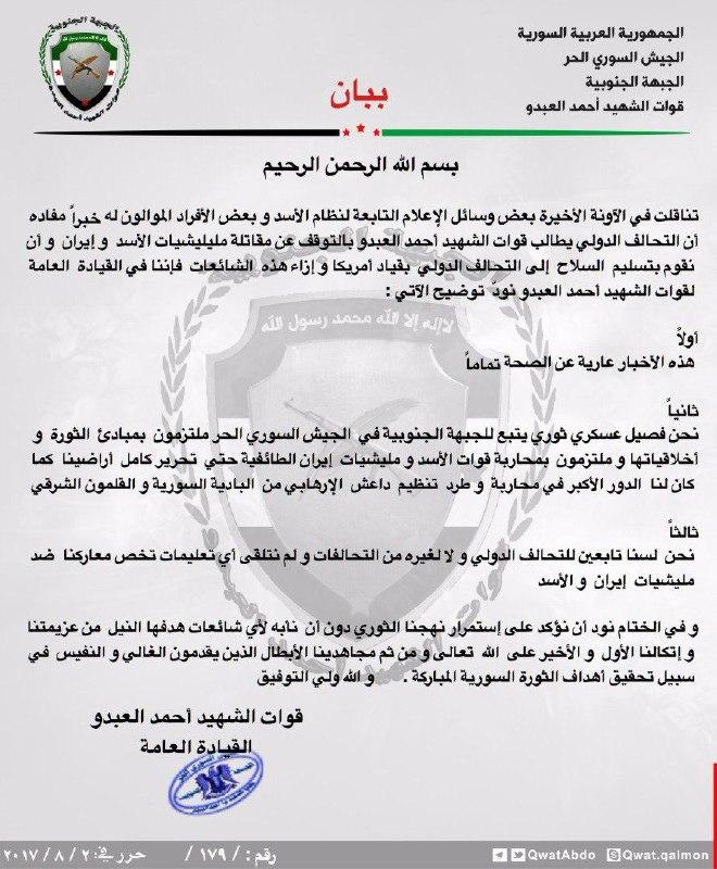 قوات الشهيد أحمد العبدو: لسنا تابعين للتحالف الدولي، ولم نتلقَ أوامر بإيقاف القتال في البادية
