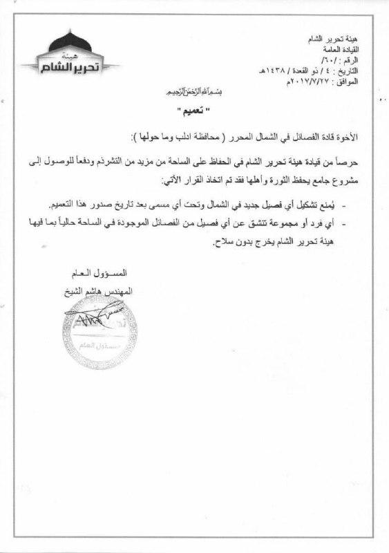 تحرير الشام تحظر تشكيل فصائل جديدة في الشمال السوري