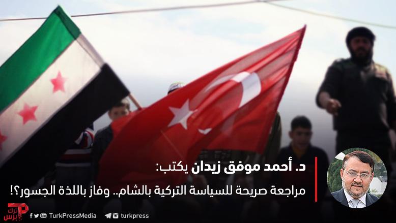 مراجعة صريحة للسياسة التركية بالشام.. وفاز باللذة الجسور؟!