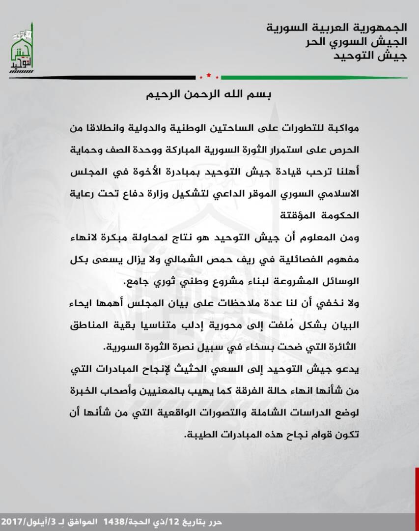 جيش التوحيد يرحب بخطة تأسيس وزارة دفاع تضم فصائل المعارضة في سورية