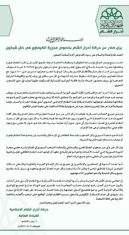 رداً على مجزرة خان شيخون.. أحرار الشام تدعو إلى التوحد حول مشروع ثوري جامع