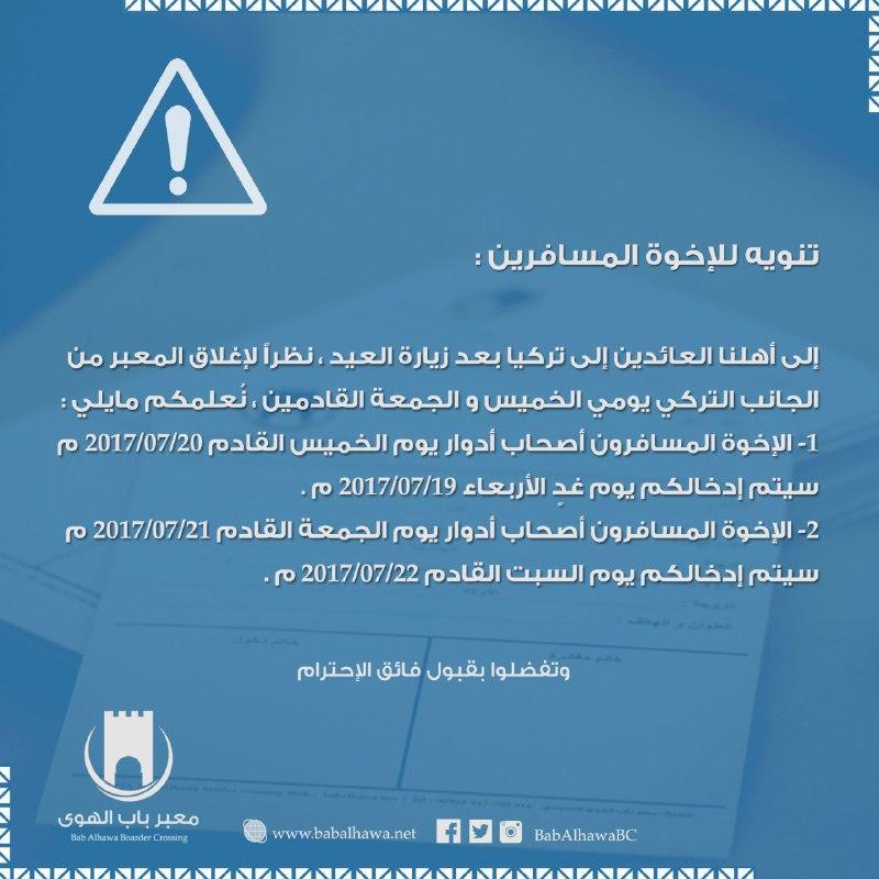 إدارة معبر باب الهوى تحدد مواعيد بديلة عن يومي الخميس والجمعة القادمين